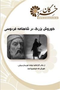 نسخه دیجیتالی کتاب کوروش بزرگ در شاهنامه فردوسی