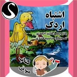 نسخه دیجیتالی کتاب صوتی اشتباه اردک