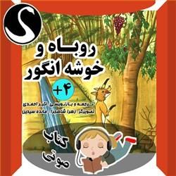نسخه دیجیتالی کتاب صوتی روباه و خوشه انگور