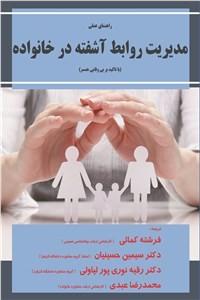 نسخه دیجیتالی کتاب مدیریت روابط آشفته در خانواده