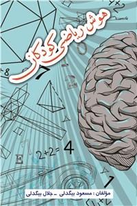 نسخه دیجیتالی کتاب هوش ریاضی کودکان