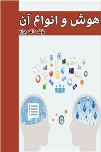 نسخه دیجیتالی کتاب هوش و انواع آن