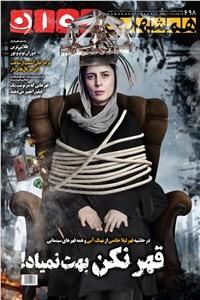 نسخه دیجیتالی کتاب هفته نامه همشهری جوان - شماره 698 - دوشنبه 20 خرداد 98