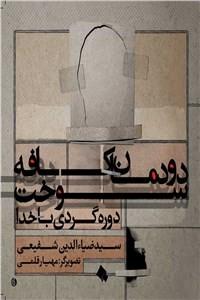 نسخه دیجیتالی کتاب دودمان کافه سوخت