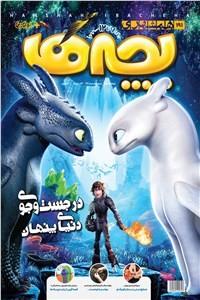 نسخه دیجیتالی کتاب دوهفته نامه همشهری بچه ها - شماره 191 - نیمه دوم خرداد ماه 98