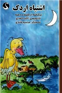 نسخه دیجیتالی کتاب اشتباه اردک