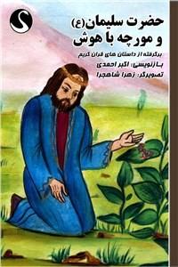 نسخه دیجیتالی کتاب حضرت سلیمان (ع) و مورچه باهوش