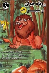 نسخه دیجیتالی کتاب روباه جوان و شیر