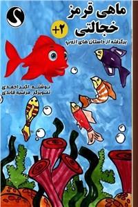 نسخه دیجیتالی کتاب ماهی قرمز خجالتی