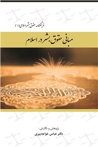 نسخه دیجیتالی کتاب مبانی حقوق بشر در اسلام