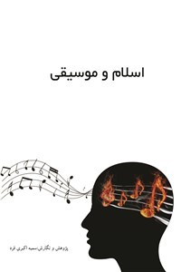 نسخه دیجیتالی کتاب اسلام و موسیقی