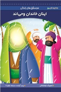نسخه دیجیتالی کتاب اینان خاندان وحی اند