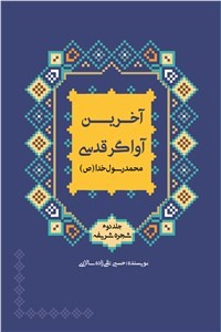 نسخه دیجیتالی کتاب آخرین آواگر قدسی - شجره شریفه
