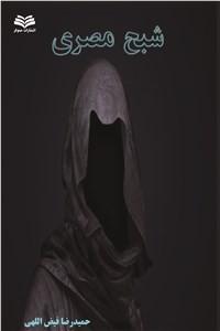 نسخه دیجیتالی کتاب شبح مصری