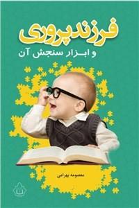 نسخه دیجیتالی کتاب فرزند پروری و ابزار سنجش آن