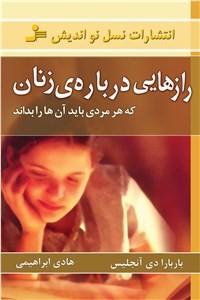 نسخه دیجیتالی کتاب رازهایی درباره زنان