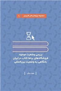 نسخه دیجیتالی کتاب بررسی وضعیت موجود فروشگاه های برخط کتاب در ایران با نگاهی به وضعیت بین المللی