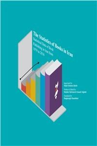 نسخه دیجیتالی کتاب The Statistics of Books in Iran