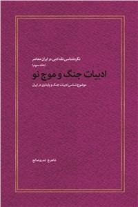 نسخه دیجیتالی کتاب ادبیات جنگ و موج نو