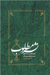 نسخه دیجیتالی کتاب نشر مطلوب