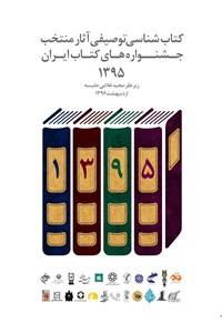 نسخه دیجیتالی کتاب کتابشناسی توصیفی آثار منتخب جشنواره های کتاب ایران 1395