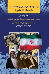 نسخه دیجیتالی کتاب بیست و پنج سال در ایران چه گذشت - جلد پانزدهم
