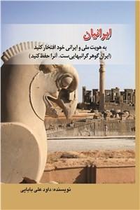 نسخه دیجیتالی کتاب ایرانیان