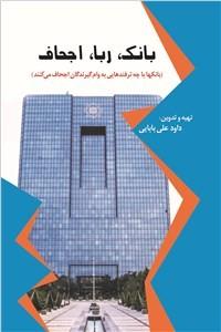 نسخه دیجیتالی کتاب بانک، ربا، اجحاف