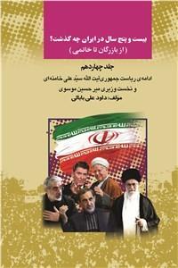 نسخه دیجیتالی کتاب بیست و پنج سال در ایران چه گذشت - جلد چهاردهم
