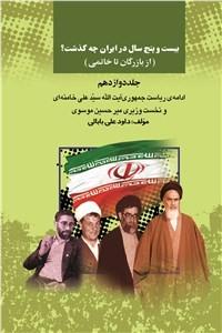 نسخه دیجیتالی کتاب بیست و پنج سال در ایران چه گذشت - جلد دوازدهم