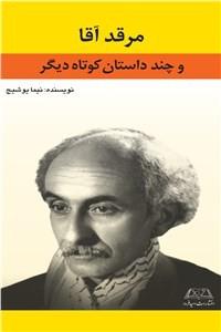 نسخه دیجیتالی کتاب مرقد آقا و چند داستان کوتاه دیگر