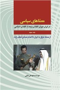 نسخه دیجیتالی کتاب معماهای سیاسی - جلد سوم