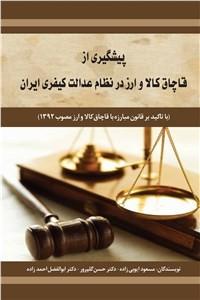نسخه دیجیتالی کتاب پیشگیری از قاچاق کالا و ارز در نظام عدالت کیفری ایران