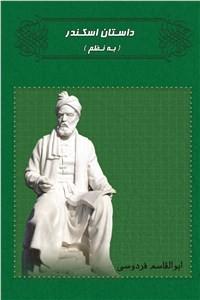 نسخه دیجیتالی کتاب داستان اسکندر