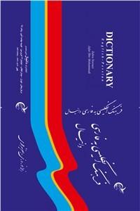 نسخه دیجیتالی کتاب فرهنگ انگلیسی به فارسی دانیال