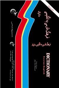 نسخه دیجیتالی کتاب فرهنگ فارسی به انگلیسی دانیال