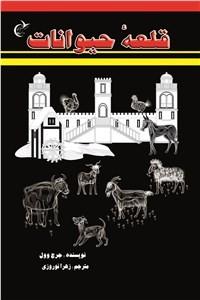 نسخه دیجیتالی کتاب قلعه حیوانات