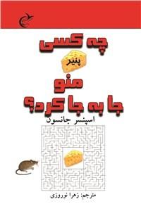 نسخه دیجیتالی کتاب چه کسی پنیر منو جا به جا کرد