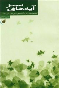 نسخه دیجیتالی کتاب آیه های سبز