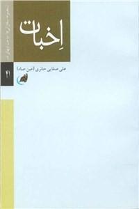 نسخه دیجیتالی کتاب اخبات