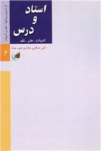 نسخه دیجیتالی کتاب استاد و درس - ادبیات هنر نقد
