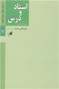 نسخه دیجیتالی کتاب استاد و درس - روش آموزش