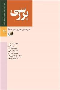 نسخه دیجیتالی کتاب بررسی