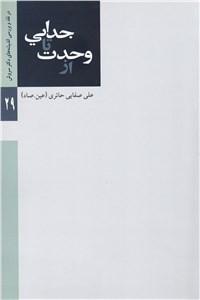 نسخه دیجیتالی کتاب از وحدت تا جدایی