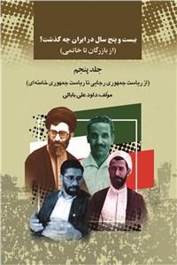 نسخه دیجیتالی کتاب بیست و پنج سال در ایران چه گذشت - جلد پنجم