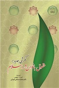 نسخه دیجیتالی کتاب حقوق بانوان در اسلام
