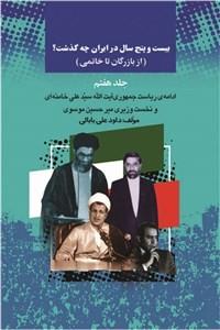 نسخه دیجیتالی کتاب بیست و پنج سال در ایران چه گذشت - جلد هفتم