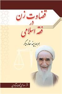 نسخه دیجیتالی کتاب قضاوت زن در فقه اسلامی