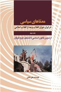 نسخه دیجیتالی کتاب معماهای سیاسی - جلد دوم