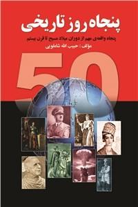 نسخه دیجیتالی کتاب پنجاه روز تاریخی